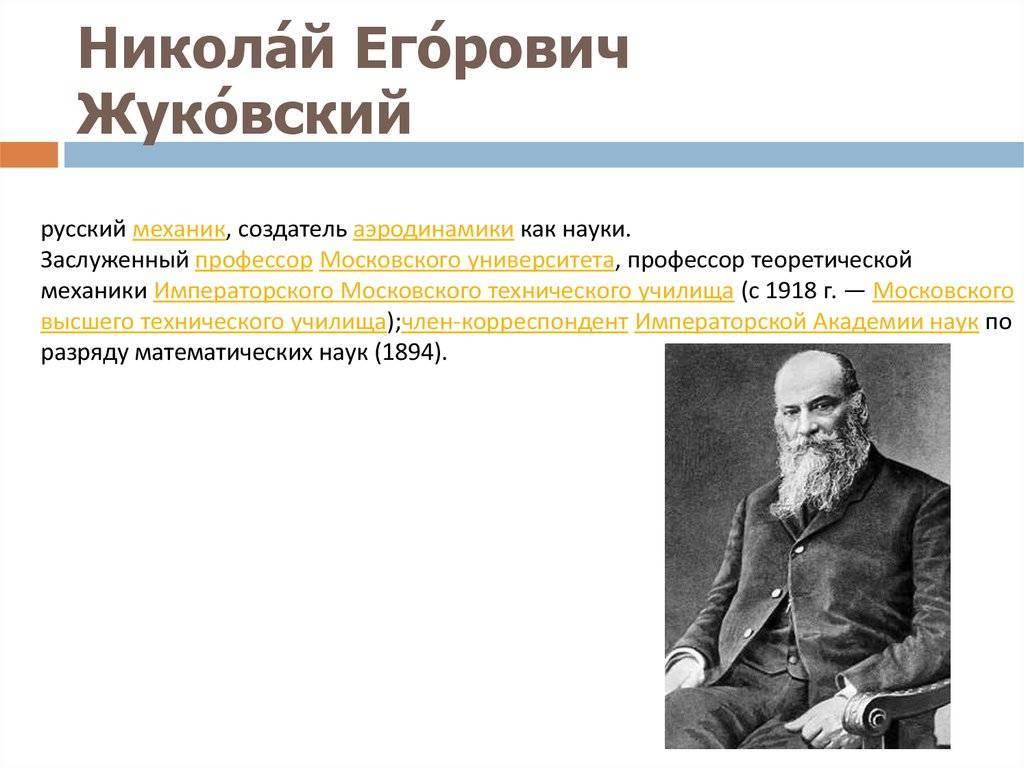 Жуковский николай егорович — биография, достижения и интересные факты  