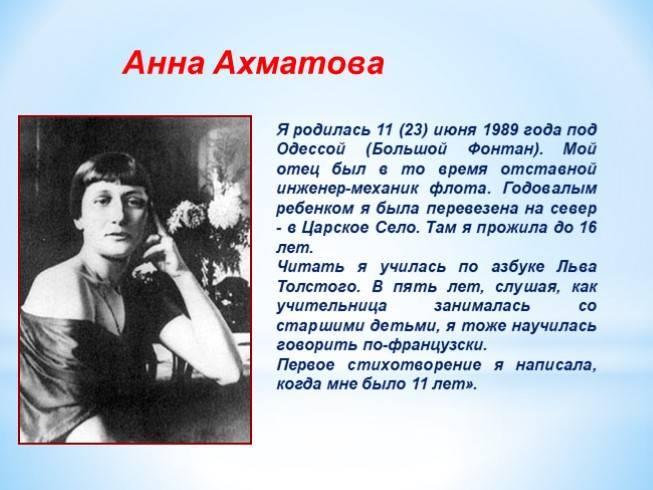 Анна ахматова: биография, творчество, карьера, личная жизнь