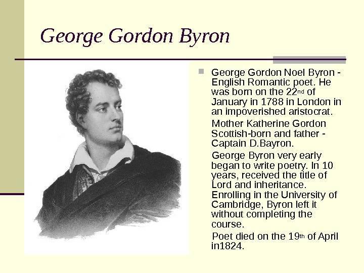 Джордж байрон биорафия кратко – творчество и интересные факты из жизни поэта