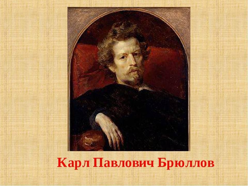 Небольшой список самых знаменитых картин брюллова