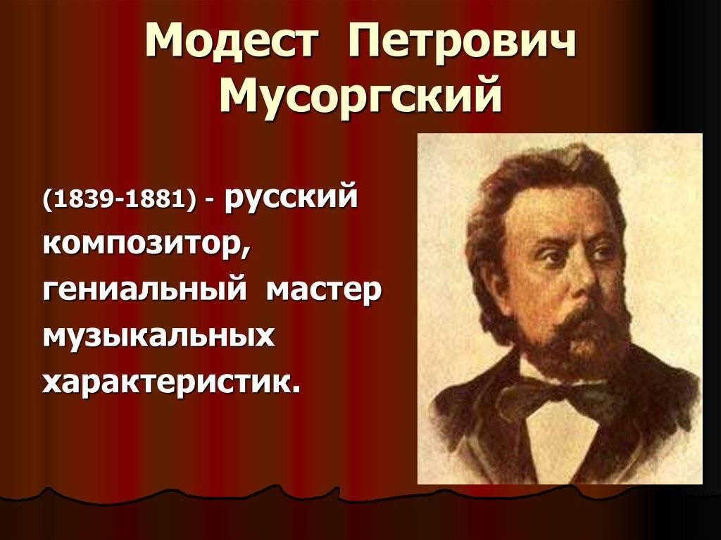 Мусоргский, модест петрович биография