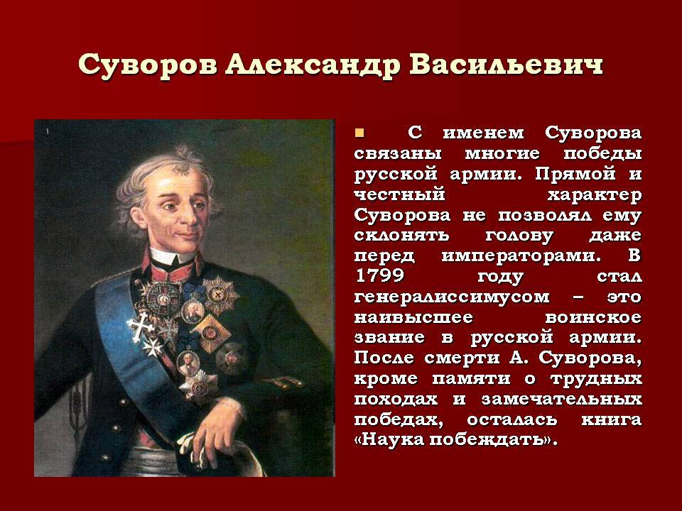 Суворов александр васильевич - биография