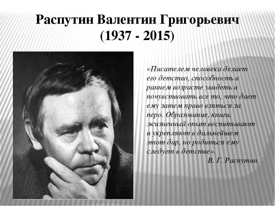 Валентин распутин (биография) . доклад. литература. 2008-12-09