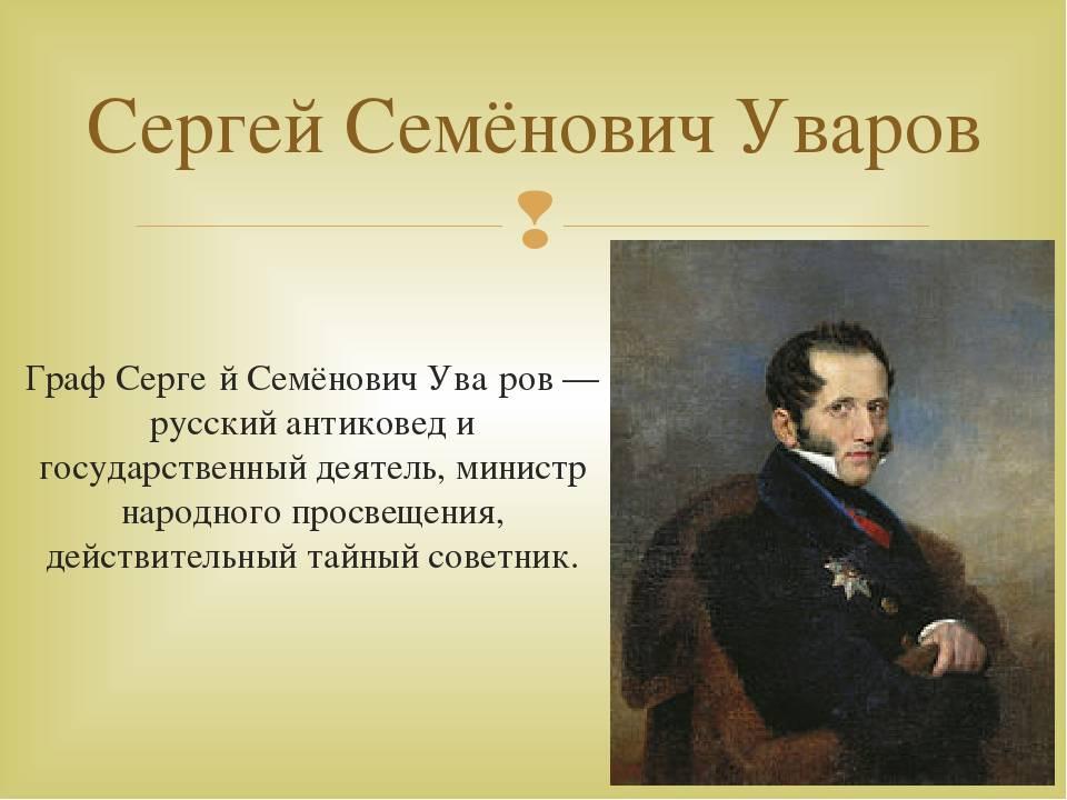 Уваров, сергей семёнович — википедия