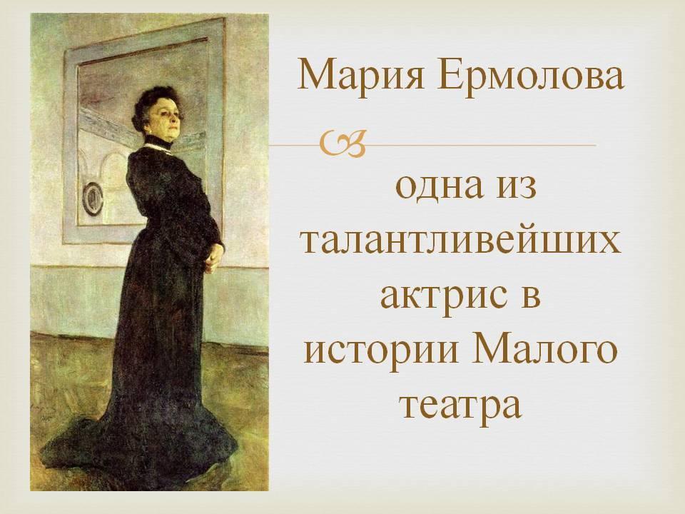 Ермолова мария николаевна википедия