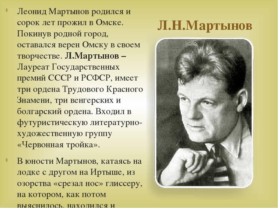 Мартынов, леонид николаевич — википедия