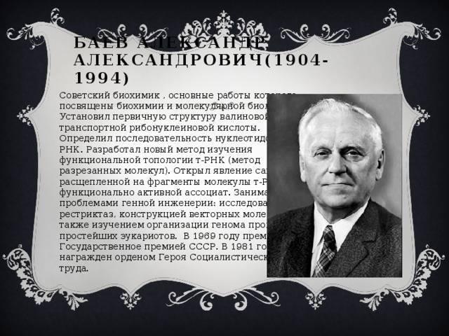 Баев, александр александрович википедия