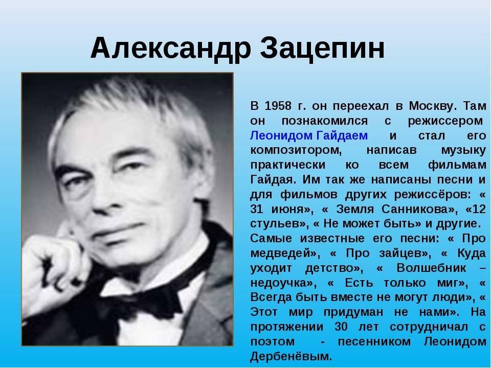 Великие русские композиторы. кратко