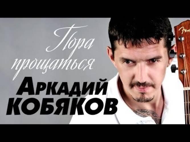 Аркадий кобяков: биография, фото, личная жизнь, причина смерти