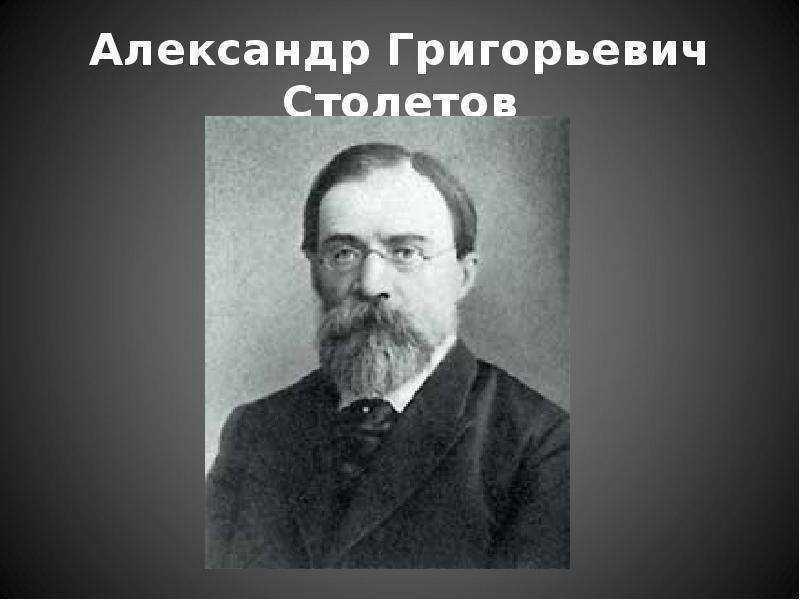 Столетов, александр григорьевич — википедия. что такое столетов, александр григорьевич