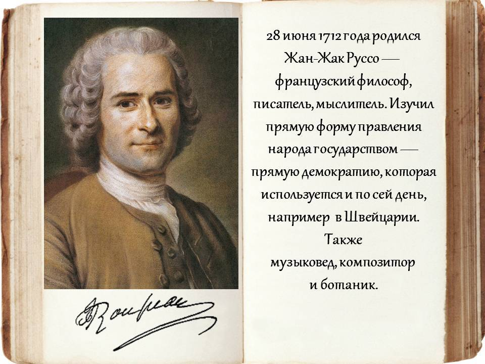 Жан жак руссо и его роман «эмиль, или о воспитании»