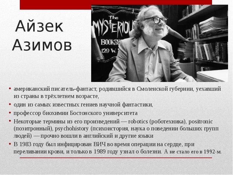 Азимов, айзек