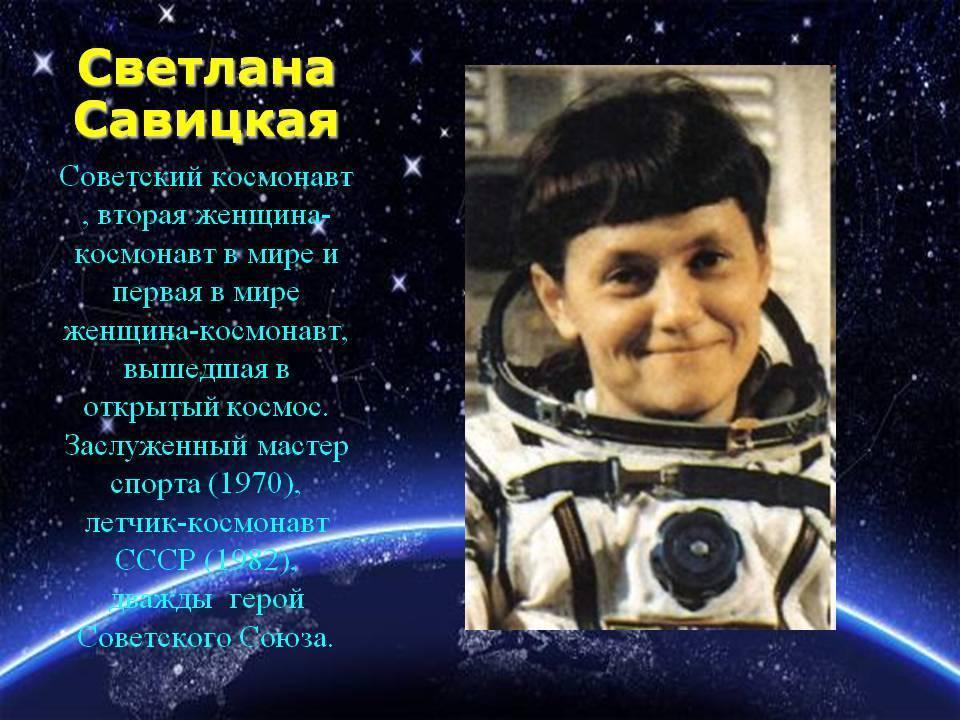 Космонавты ссср и рф с датами их первого старта