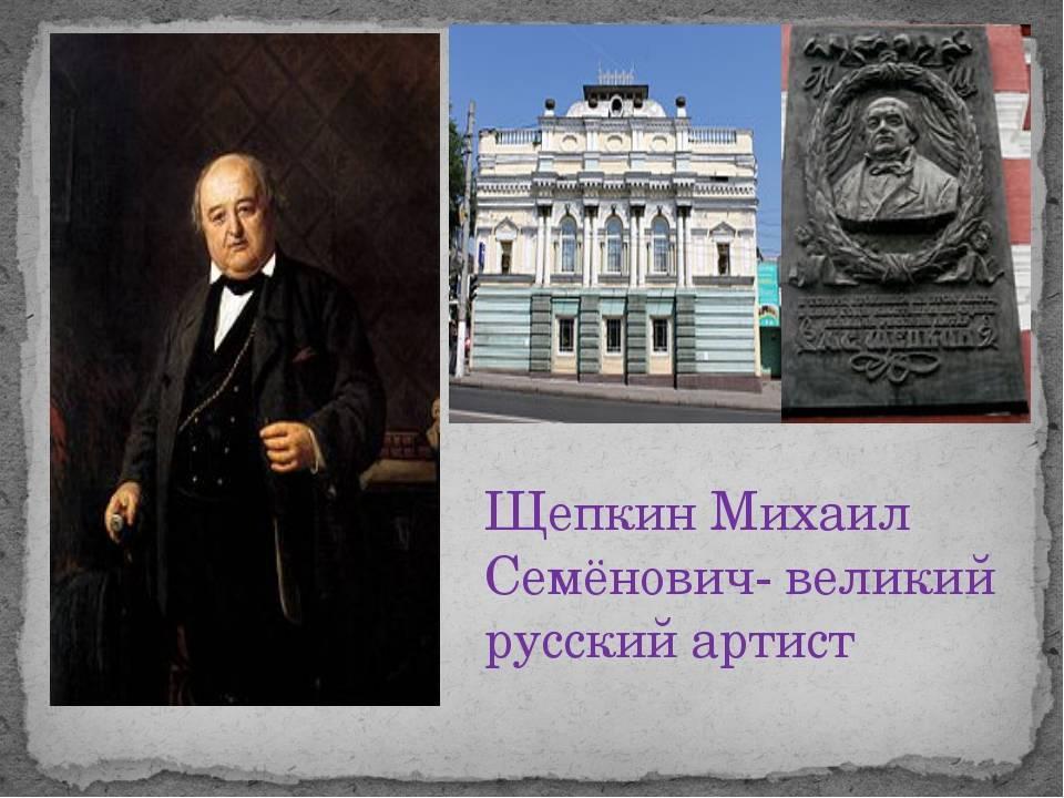 Щепкин, михаил семёнович