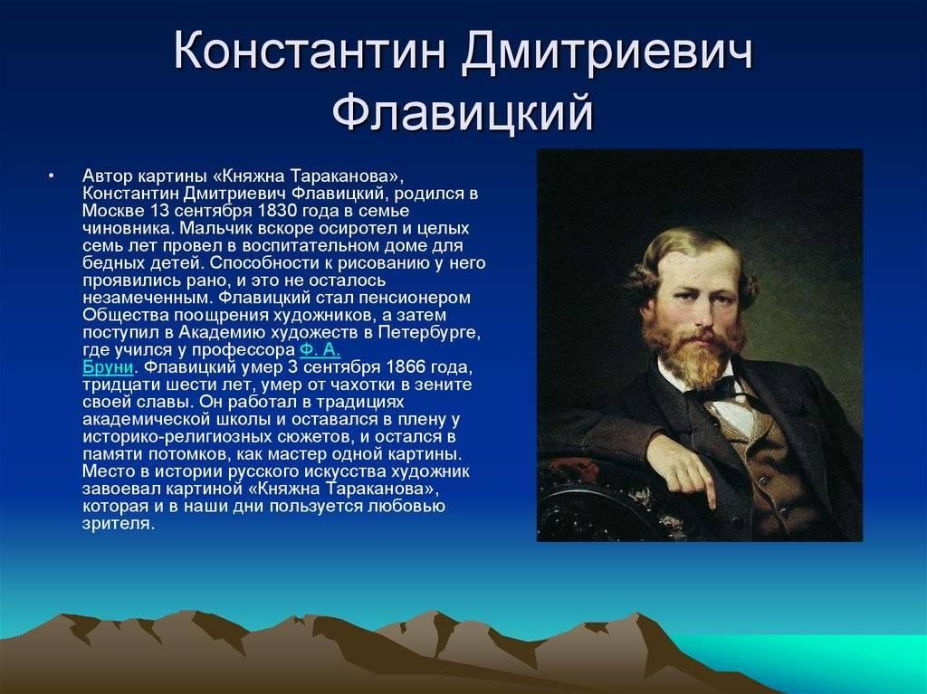 Почему переполошился императорский двор из-за картины «княжна тараканова» художника флавицкого