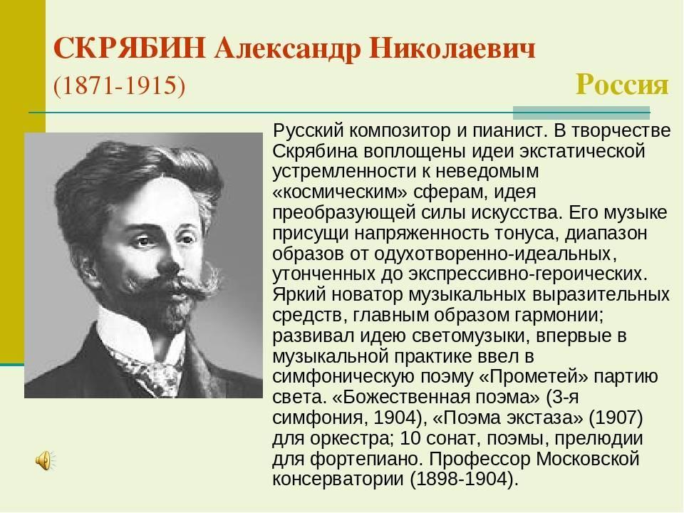 Биография скрябина александра николаевича