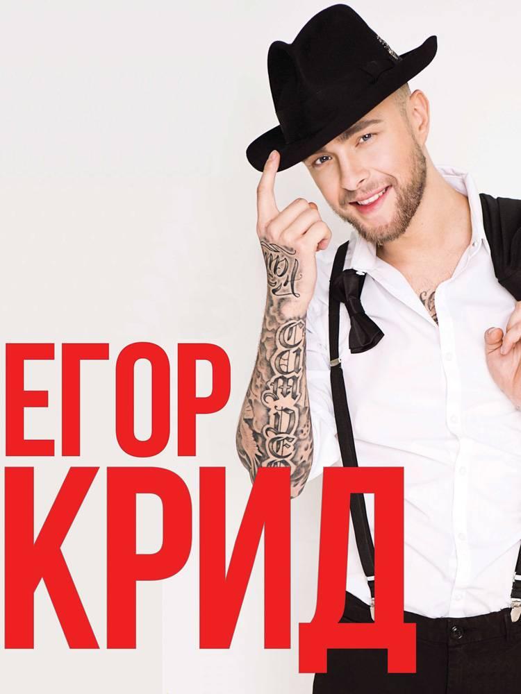 Егор крид – биография и фото из личной жизни (девушка рэпера), песни и клипы участника холостяка