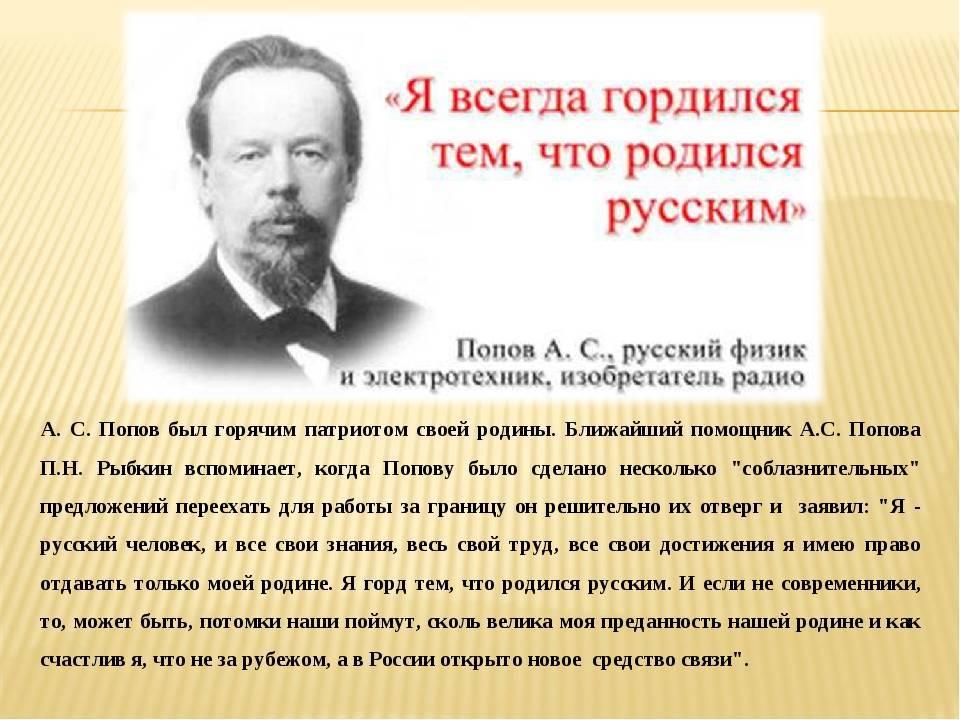 Александр попов (iv) - биография, информация, личная жизнь, фото, видео