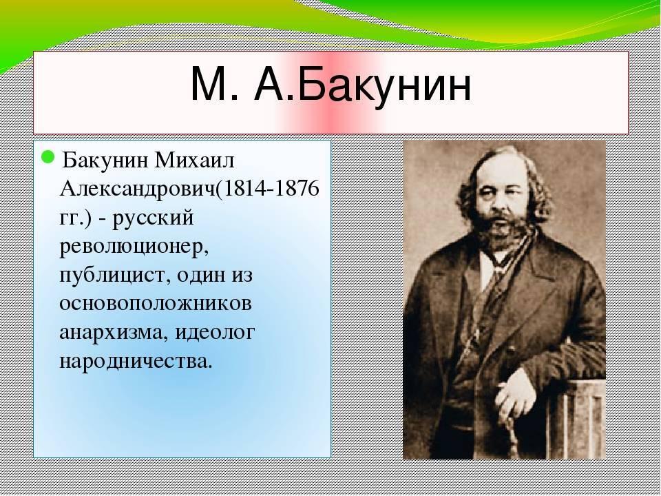 Михаил бакунин - биография, информация, личная жизнь