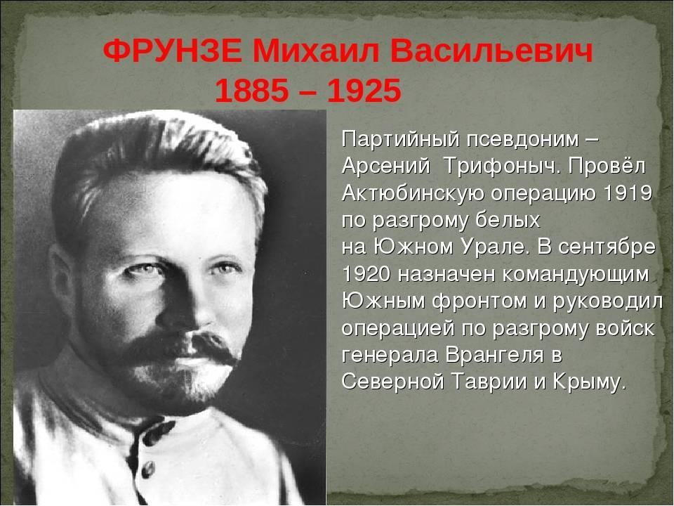 Автобиография м. в. фрунзе. м. в. фрунзе. военная и политическая деятельность
