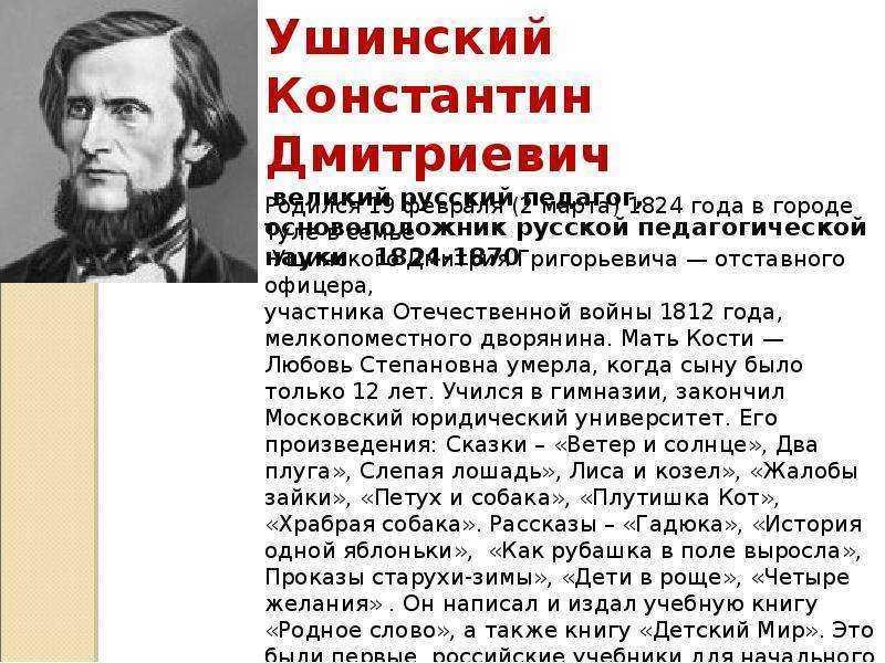 Педагогические идеи ушинского. основоположник научной педагогики константин дмитриевич ушинский