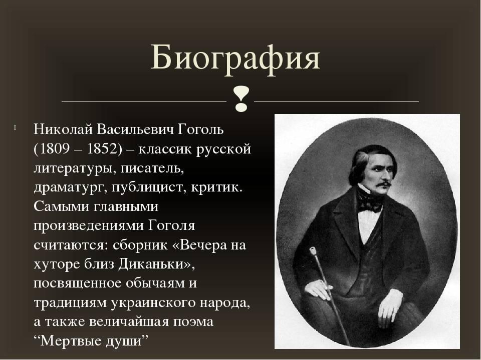 Николай васильевич гоголь: биография. кратко о семье, жизни и смерти писателя. интересные факты