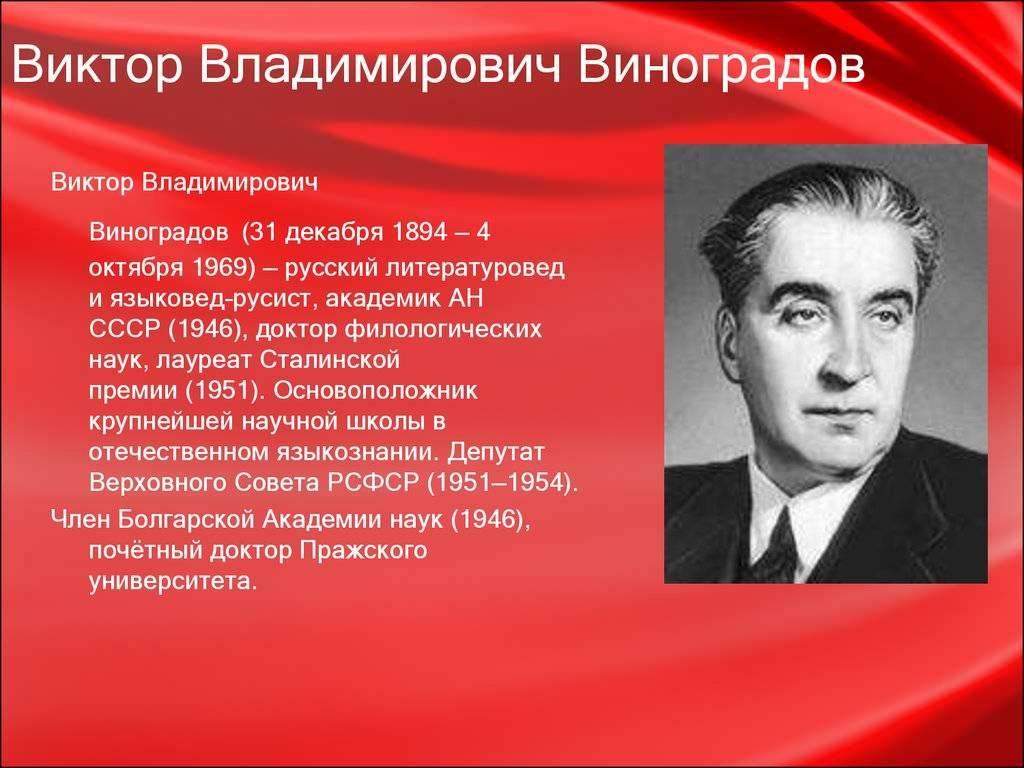 Виноградов, виктор владимирович биография, начало биографии, литературовед, лингвист