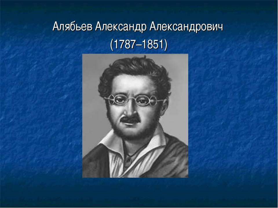 Алябьев, александр васильевич