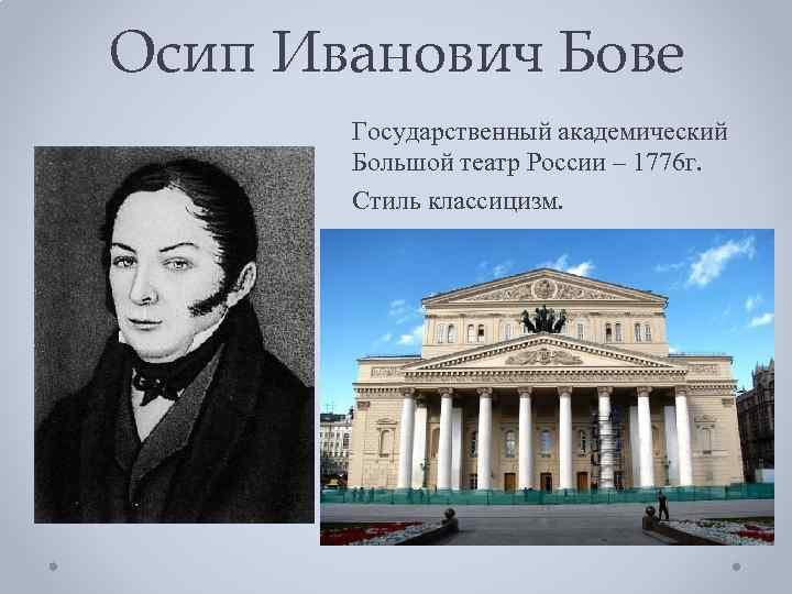 Архитектор бове осип иванович: биография, список сооружений