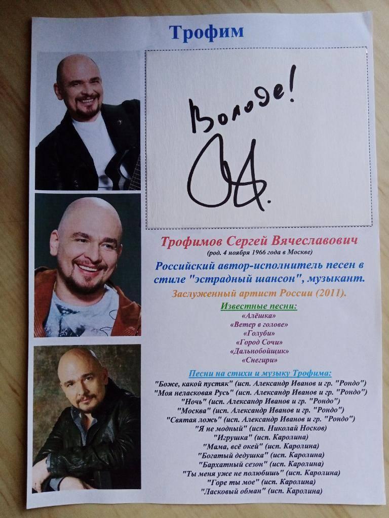 Сергей трофимов (трофим) - биография, информация, личная жизнь, фото, видео