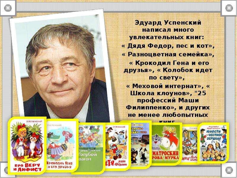 Успенский, эдуард николаевич