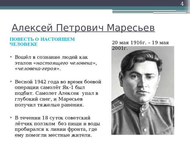 Маресьев алексей петрович: биография, подвиг