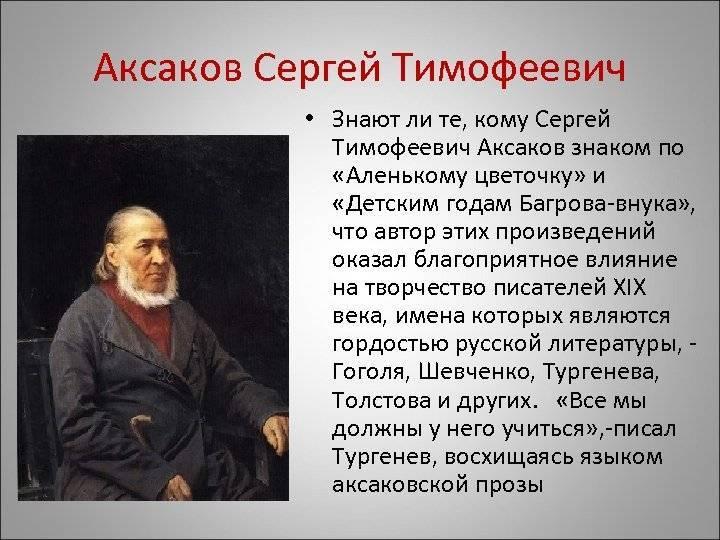 Сергей аксаков – биография, фото, личная жизнь, книги, причина смерти | биографии