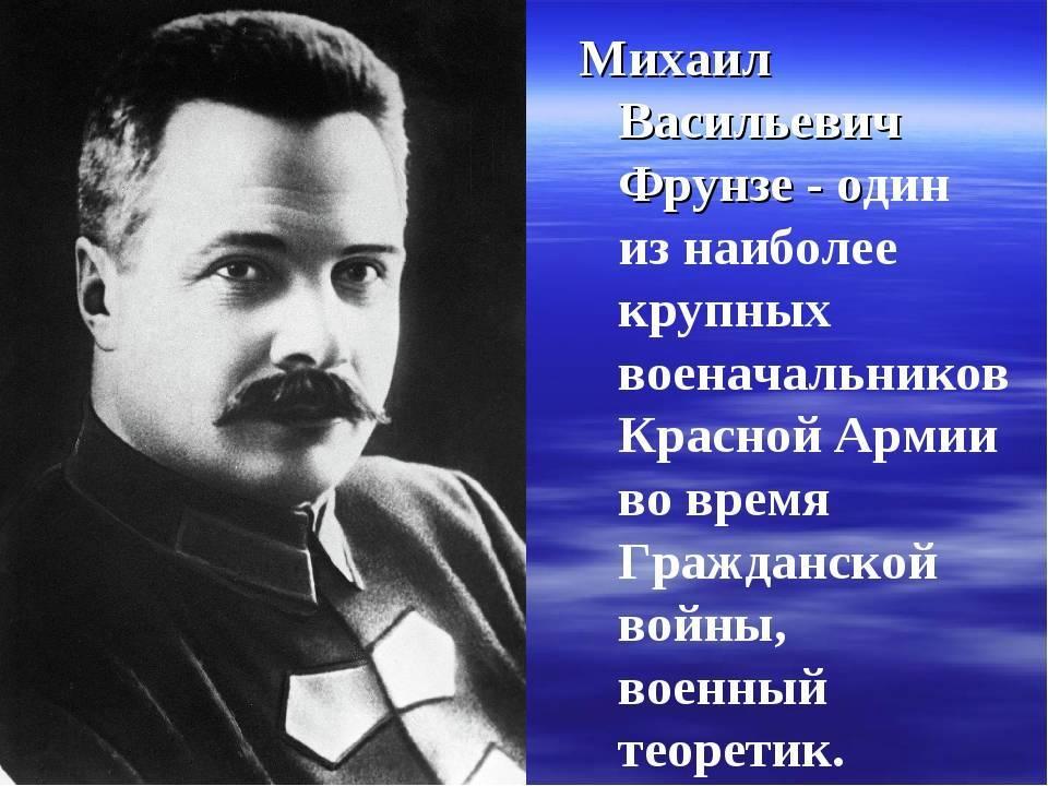 Михаил фрунзе - биография, информация, личная жизнь