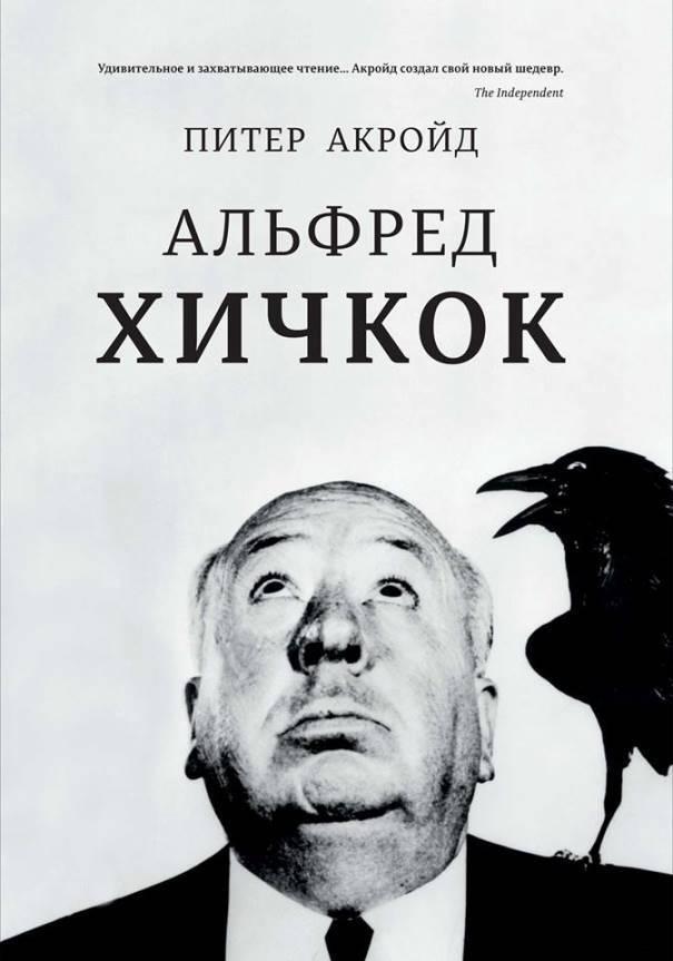 Хичкок, альфред — википедия