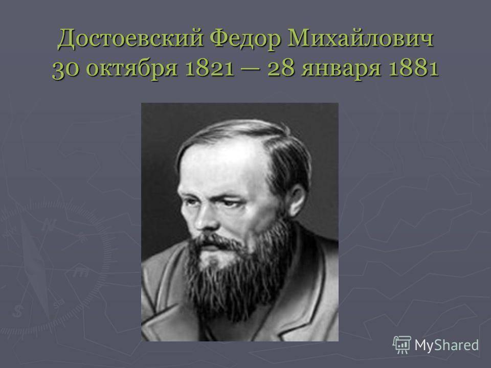 Характеристика великого писателя федора михайловича достоевского