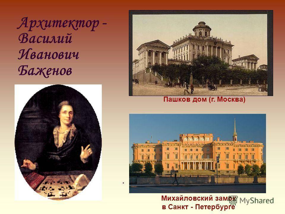 Тимофей баженов: биография и личная жизнь | краткие биографии