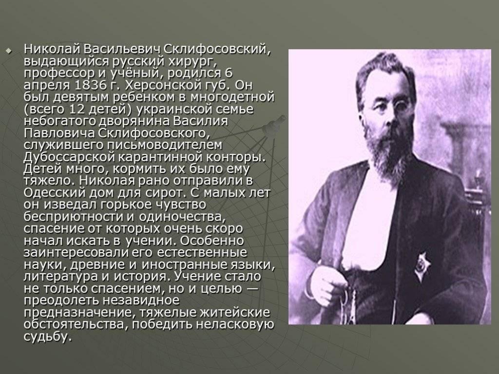 Кириллица  | николай склифосовский: страшная судьба жены и детей известного профессора