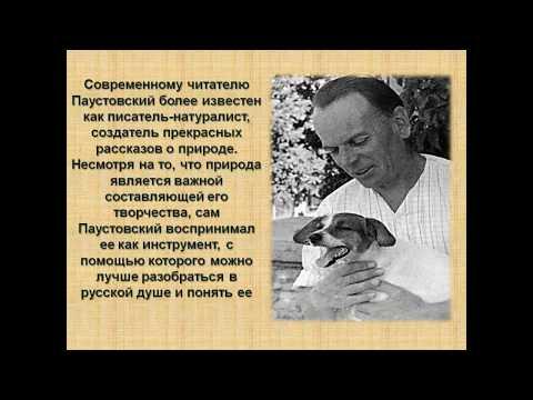 Константин паустовский | русская литература вики | fandom