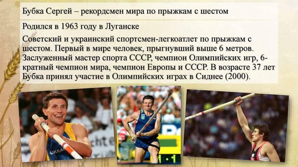 Сергей бубка — последние новости сегодня и за 2021 год. спорт-экспресс