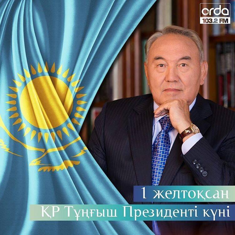 Сколько лет назарбаеву? нурсултан назарбаев: биография, деятельность и интересные факты :: syl.ru