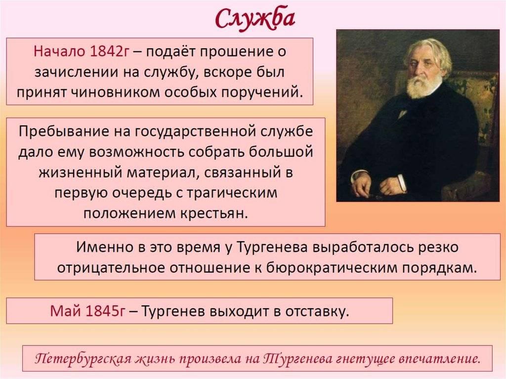 Иван тургенев: биография писателя, личная жизнь, творчество