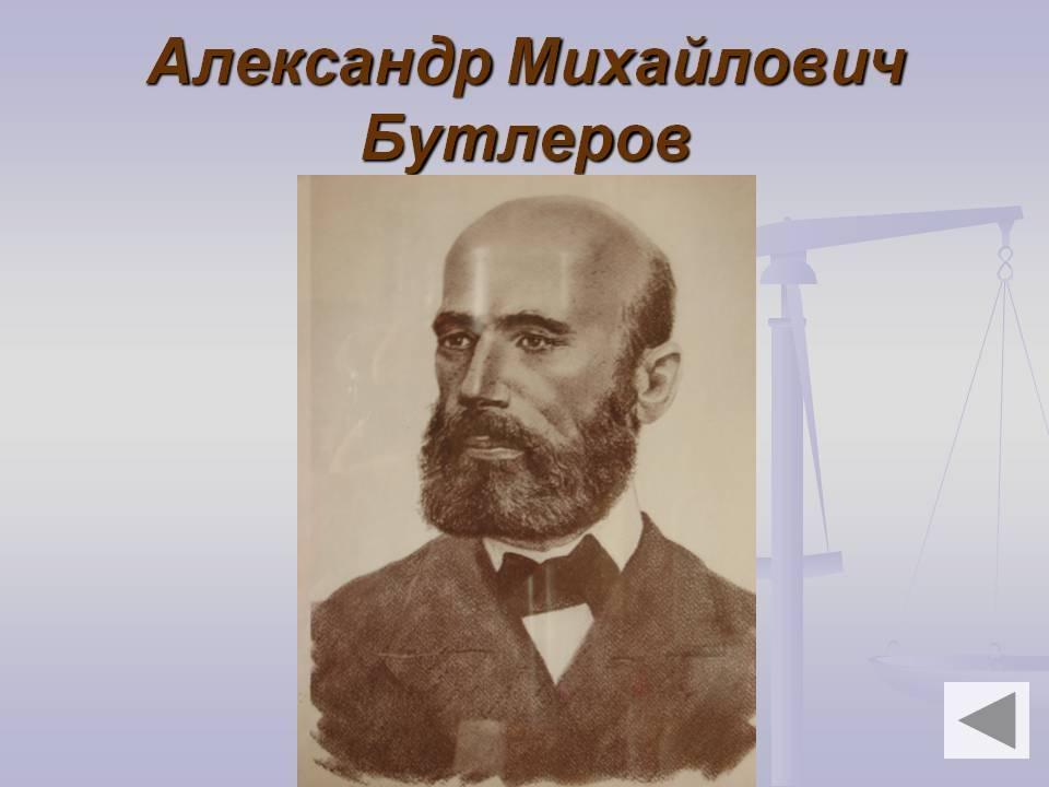 Биография бутлерова александра и его вклад в науку