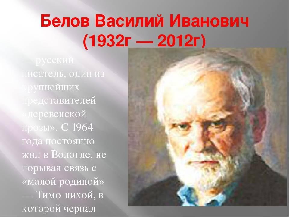 Русский писатель белов василий иванович: биография, особенности творчества и интересные факты