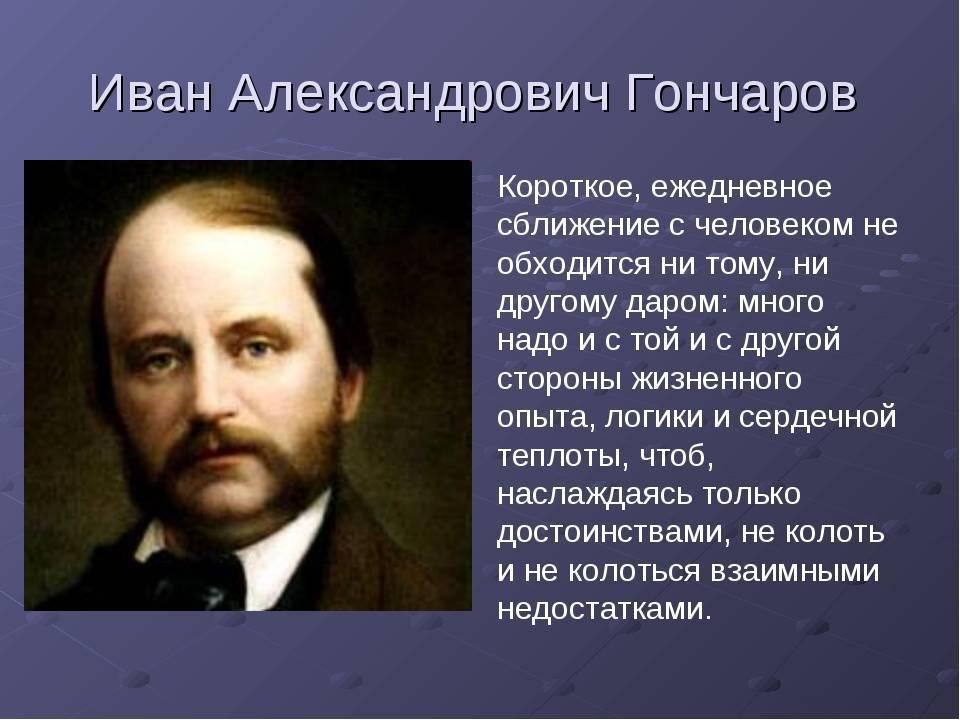 Гончаров иван александрович — краткая биография | краткие биографии