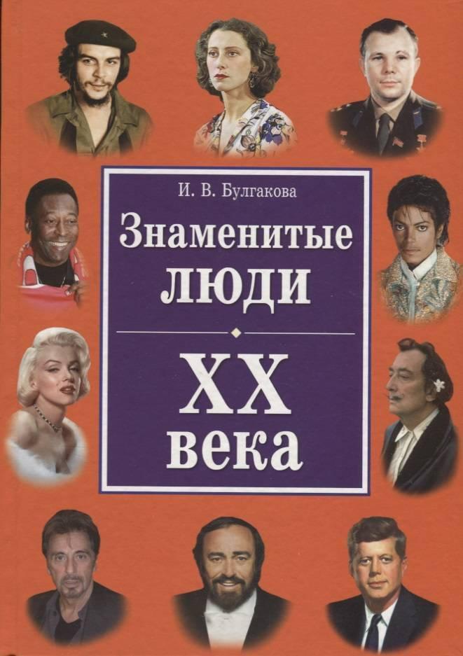 Топ-15: лучшие книги биографии великих людей | купить или скачать