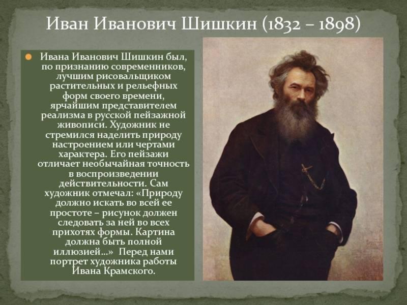 Художник иван шишкин (shishkin), галерея живописи