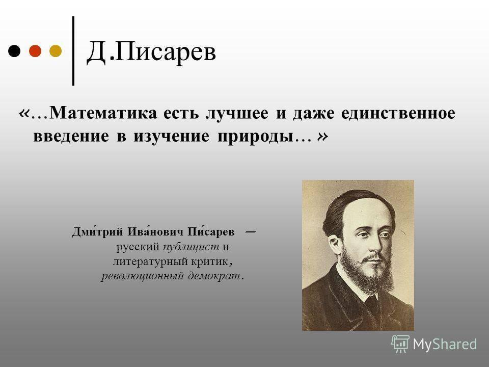 Писарев дмитрий иванович - вики