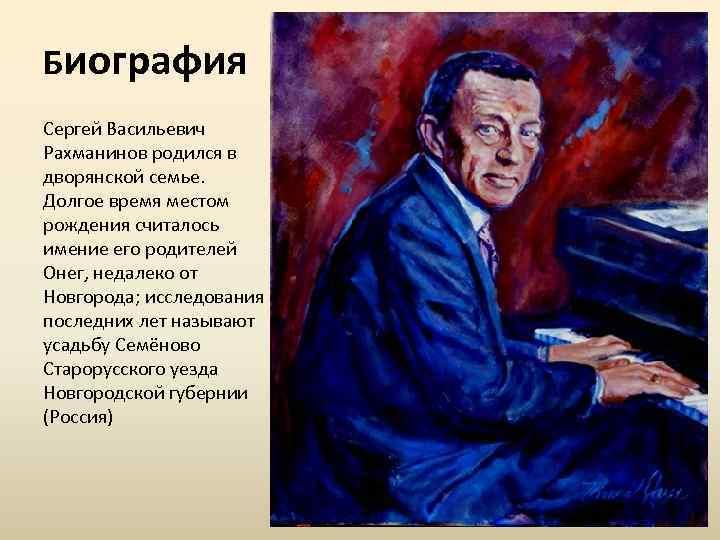 Биография рахманинова сергея васильевича – 1st-finstep.ru