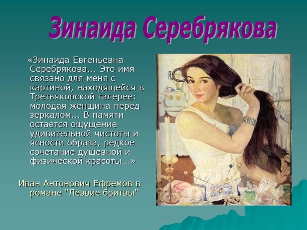 Серебрякова, зинаида евгеньевна — википедия. что такое серебрякова, зинаида евгеньевна